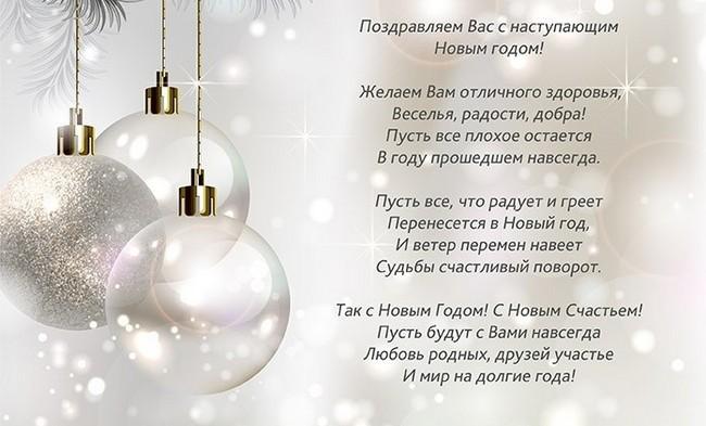 Новогодние поздравление для коллег и партнеров